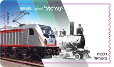 Set of ATM labels 2018- Trains In Israel