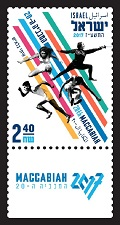 The Maccabiah Stamp Sheet