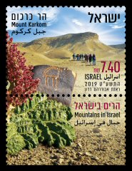 Mountains in Israel Stamps -Mount Karkom