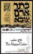 Stamp:The Aleppo Codex  (The Aleppo Codex ), designer:Aharon Shevo 12/2000