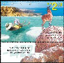 Stamp:The Dead Sea, designer:Meir Eshel 06/2009