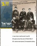 Stamp:The Jewish Partisan and Underground Fighter (60 Years since The End of World War 2), designer:Ronen Goldberg 05/2005