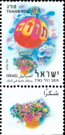 Stamp:Thank you (Greetings), designer:Wolf Bulba 06/2003