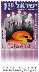 Stamp:Indifference Hurts (Children`s Rights), designer:Irina Rogozinsky, David Ben Hador 12/2005