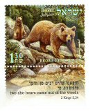 Stamp:The Brown Bear (Animals in the Bible), designer:T. Kurtz 02/2005