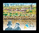 Stamp:150 Years Outside Jerusalem's Old City Walls , designer:David Ben-Hador 08/2010
