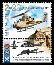 Stamp:Bell AH-1 Cobra -The First Attack Helicopter in the Israeli Air Force , designer:Igal Gabai 06/2015
