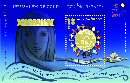 Stamp:Jerusalem of Gold (souvenir sheet), designer:Aaron Shevo 05/2008
