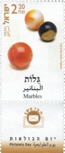 Stamp:Marbles (Philately Day), designer:Sharon Murro 11/2002