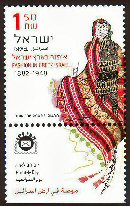 Stamp:1882-1948: The Oriental Style (Israel Fashion), designer:Ohad Shemer 12/2006