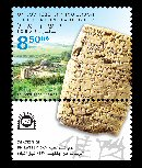 Stamp:The Letter from Ugarit 1230 BCE (Canaanite Period) (Ancient Letters), designer:Meir Eshel 12/2008