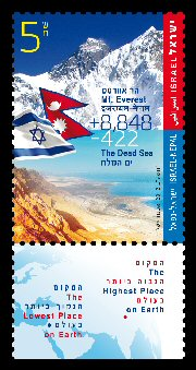 Stamp:The Highest and Lowest Places on Earth - Israel-Nepal Joint Issue, designer:Osnat Eshel 09/2012