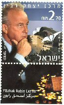 Stamp:Yitzhak Rabin Center, designer:Zvika Roitman 09/2005
