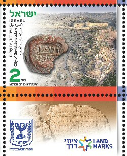 Stamp:City of David, Jerusalem (Israel`s National Heritage Landmarks), designer:Ronen Goldberg 02/2014