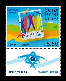 Stamp:Taglit - Birthright Israel, designer:David Harel 12/2008