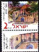 Stamp:Sha'ar HaGay (Buildings and Historic Sites), designer:Zina Roitman 05/2001