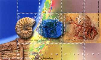 Stamp:Geology of the Land of Israel (Souvenir Sheet), designer:Moshe Pereg 06/2002
