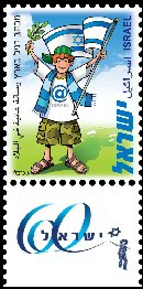 Stamp:The Israeli, designer:Eli Karmeli 04/2008