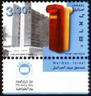 Stamp:Mailbox, Israel (Philately Day, Mailboxes in Israel), designer:Gideon Sagi 12/2004