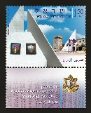 Stamp: The Memorial Site for the Fallen Soldiers of the Givati Brigade (Memorial Day 2007 ), designer:Miri Nistor 04/2007