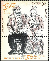 Stamp:Do you Love me? (Fiddler on the Roof - 50 Years), designer:Stamps drawings:Chaim Topol   Stamps Design: Miri Nistor 09/2014