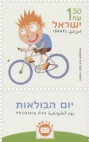 Stamp:Bicycle (Philately Day), designer:Tamar Moshkovitz 12/2003