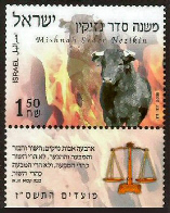 Stamp:Order of Nezikin (Festivals 2006 The Six Orders of The