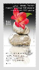 Stamp:Memorial Day 2010, designer:Osnat Eshel 04/2010