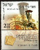 Stamp:Order of Moed (Festivals 2005 The Six Orders of the