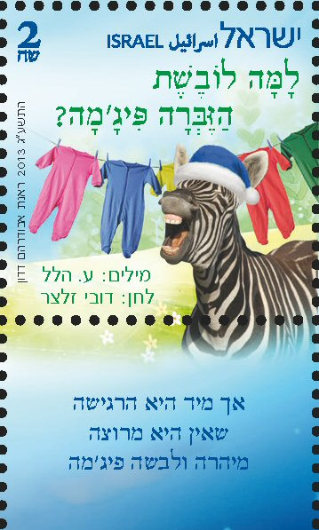 Stamp:Why Does the Zebra Wear Pajamas? (Israeli Music Children`s songs), designer:Renat Abudraham Dadon 08/2013