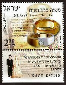 Stamp:Order of Nashim (Festivals 2005 The Six Orders of the