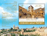 Stamp:Israel-Vatican Joint Issue Church of the Holy Sepulchre, Jerusalem (Souvenir Sheet ), designer:Renat Abudraham Dadon 09/2015