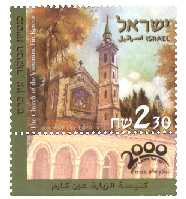 Stamp:The Church of the Visitation, Ein Kerem, Jerusalem (Pilgrimage to the Holy Land Q), designer:Zina Roitman, Zvika Roitman 02/2000