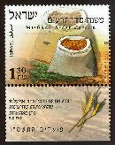 Stamp:Order of Zeraim (Festivals 2005 The Six Orders of the