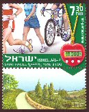 Stamp:Sport - for - All (Physical Education and Sport in Israel ), designer:David Ben-Hador 02/2007