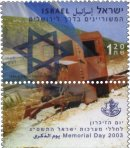 Stamp:Armored Vehicles on the road to Jerusalem (Memorial Day 2003), designer:Eva Cohen Sabag 04/2003