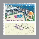 Stamp:60 Years of Friendship between Israel and France - Joint Issue, designer:P-A Cousin, Meir Eshel 11/2008