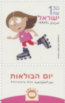Stamp:Roller Blades (Philately Day), designer:Tamar Moshkovitz 12/2003