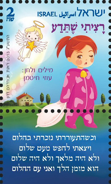 Stamp:I Wanted You To Know (Israeli Music Children`s songs), designer:Renat Abudraham Dadon 08/2013