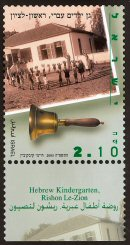 Stamp:Hebrew Kindergarden, Rishon Le - Zion (Educational Institutions in Eretz Israel), designer:Hayymi Kivkovich 05/2005