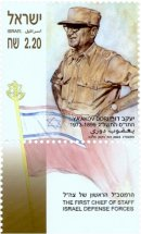 Stamp:Ya`akov Dori (1899 - 1973) The First Chief of Staff- Israel Defense Forces, designer:Ruth Beckman- Malka 04/2003
