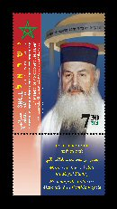 Stamp:Moroccan Jewry Salute the Royal Family - Rabbi Chalom Messas, designer:Michael Rozentov 08/2007