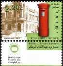 Stamp:Mailbox, British Mandate (Philately Day, Mailboxes in Israel), designer:Gideon Sagi 12/2004
