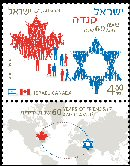 Stamp:60 Years of Friendship between Israel and Canada (Joint Issue), designer:Karen Henricks, Yarek Waszul, Miri Nistor 04/2010
