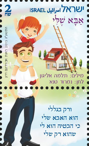 Stamp:My Dad (Israeli Music Children`s songs), designer:Renat Abudraham Dadon 08/2013