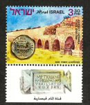 Stamp:Aqueduct, Caesarea (Ancient Water Systems in Israel), designer:E. weishoff 02/2005