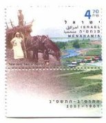 Stamp:Menahamia (100 Years of the Villages), designer:Meir Eschel 02/2001
