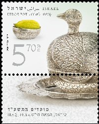 Stamp:Iraq, 19th c (Festivals 2013 Etrog Boxes), designer:Osnat Eshel 08/2013