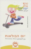 Stamp:Scooter (push scooter) (Philately Day), designer:Tamar Moshkovitz 12/2003