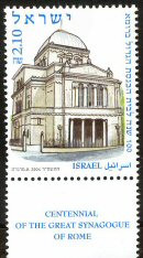 Stamp:CENTENNIAL OF THE GREAT SYNAGOGUE OF ROME (Joint Issue Israel - Italy), designer:A.M. Maresca, A. Merenda 05/2004
